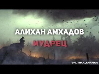 Алихан Амхадов - Мудрец