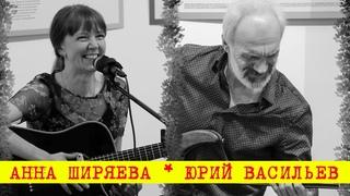 Анна Ширяева и Юрий Васильев на джазовом квартирнике в Доме да Винчи, НГОНБ.