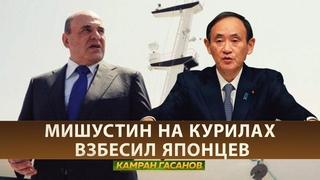 Мишустин предлагает решение по Курилам - Токио снова протестует (Камран Гасанов)