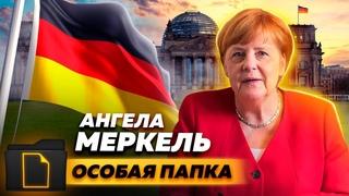Биография Ангелы Меркель. Документальное кино Леонида Млечина