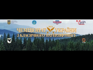 Жінки, жінки-студенти 57кг. Чемпіонат України 2021р з класичного пауерліфтингу. м. Коломия.