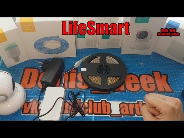 Все что нужно для умного дома , комплект системы LifeSmart