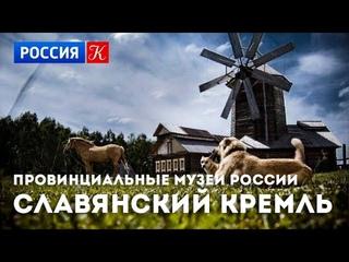 Провинциальные музеи России - Славянский Кремль