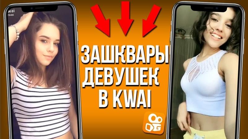 ЗАШКВАРЫ ШКОЛЬНИКОВ В KWAI — ТУПЫЕ ДЕФФКИ!