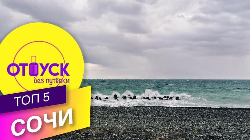 Абхазия Сочи Отпуск без путевки