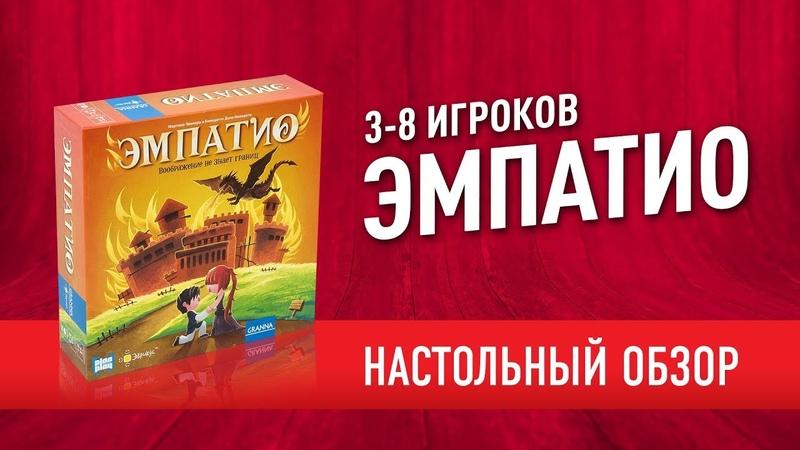 Настольная игра ЭМПАТИО Обзор EMPATIO Mood X board game review