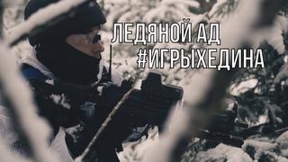 Ледяной Ад от #игрыхедина | ЗИМНИЙ СТРАЙКБОЛ | WINTER AIRSOFT