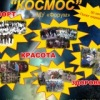 """Логотип Подростково-молодежный клуб """"Космос"""" МУ """"Форум"""""""
