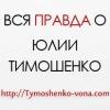 Вся правда о Юлии Тимошенко