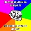 _^_Типичный Школьник:D=D◄²º¹²