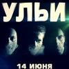 УЛЬИ - 14 ИЮНЯ: Презентация Нового Альбома (СПБ)