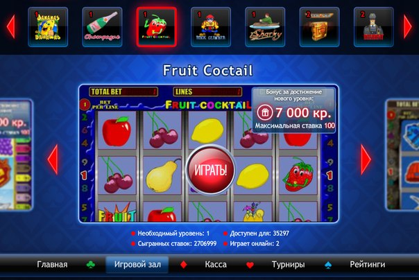 играть бесплатно вконтакте игровые автоматы