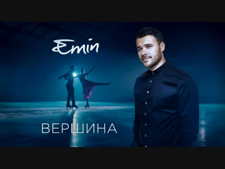 EMIN - Вершина (Official Video)