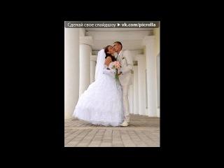 Наша свадьба ) под музыку Алсу Бахтиева & Азат Зиганшин - Мохаббатем. Picrolla