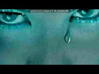 просто для души под музыку ♥Я устала не будет больше слёз ♥ Я устала не будет больше слёз Поняла что было всё не в серьёз Все контакты и фото с телефона сотри Следуйщий в жизне будешь точно не ты Не ищи меня в лицах прохожих скажу тебе ни на одну не похожа Picrolla