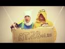 Banned Ad Adventure Time Russia || Запрещённая реклама комиксов Время Приключений скачать бесплатно без смс
