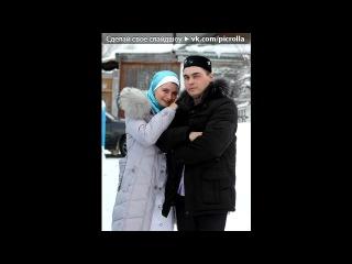 никах=Лилии и Ильнура♥20 01 2013♥ под музыку Дилэ Нигъмэтуллина сезне никах конегез белэн чын кунелдэн котлап ап