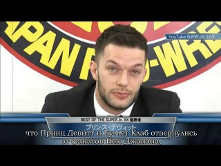 [#My1] Принц Девитт на пресс-конференции NJPW