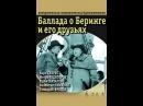 Фильм «Баллада о Беринге и его друзьях» 1970
