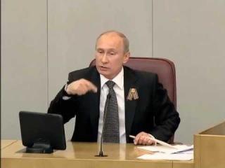 Путин В.В. () - Заключительное слово на пленарном заседании Государственной Думы