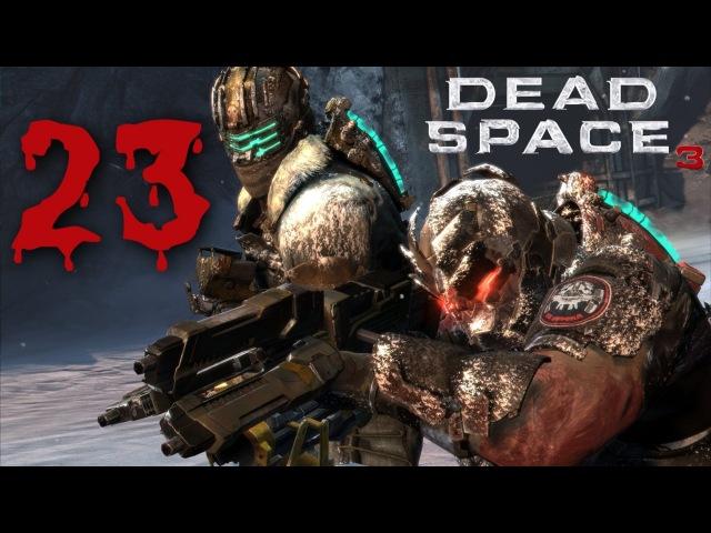 Прохождение Dead Space 3 Часть 23 Финал Co op LOKI и БочкаЭля