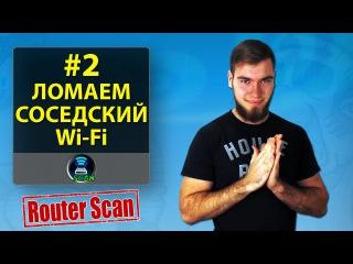 Байки Эникейщика #2: Ломаем соседский Wi Fi