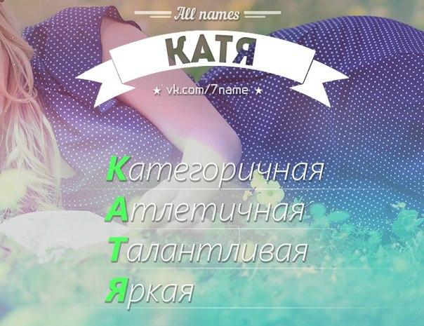 Картинки про с именем катя
