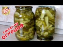 Обалденный Салат из Огурцов на зиму   самый ВКУСНЫЙ рецепт