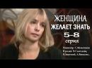 Женщина желает знать 5,6,7,8 серия bigfantv