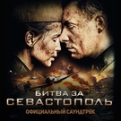 """Гагарина Полина - Kукушка (Официальный саундтрек """"Битва за Севастополь"""")"""