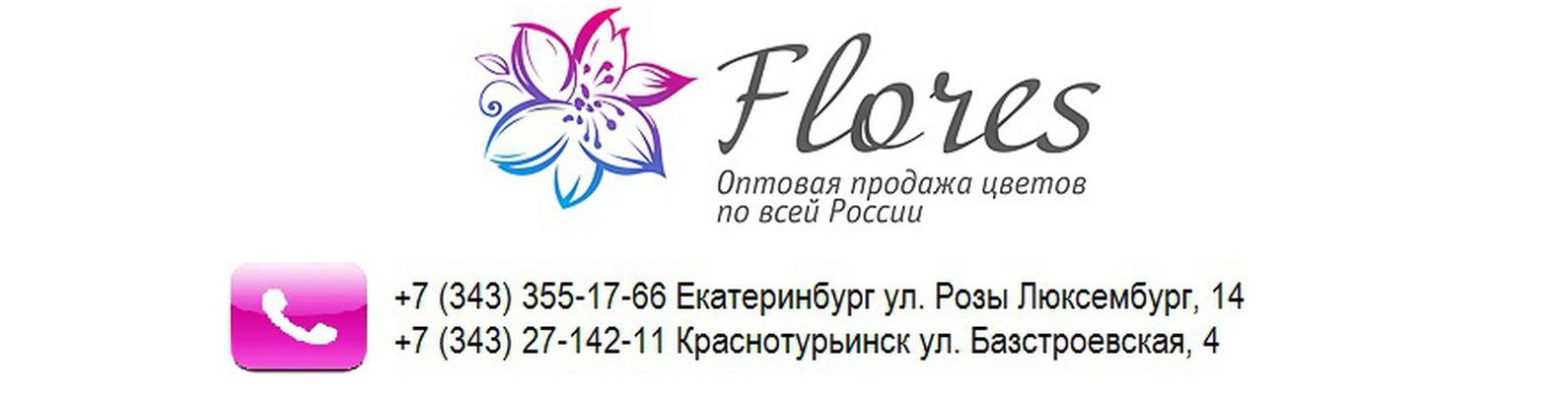 optovie-bazi-po-prodazhe-tsvetov-v-ekaterinburge