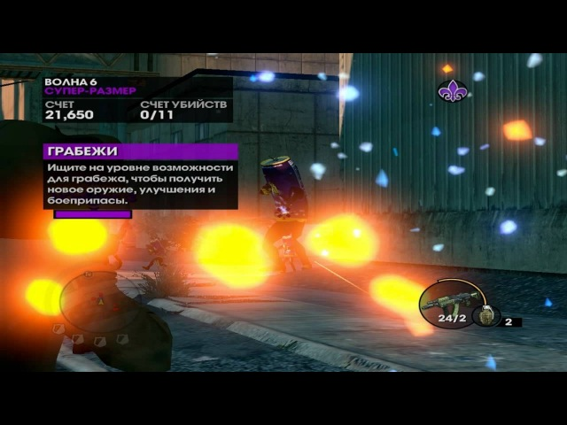 Балда Chezare696 и балда NoMonis:3 в Saints Row:The third