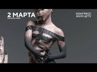 Танцевальное шоу Ляйсан Утяшевой - Bolero! 2 Марта впервые в Ростове-на-Дону!
