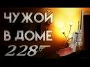 ЧУЖОЙ В ДОМЕ Короткометражный фильм