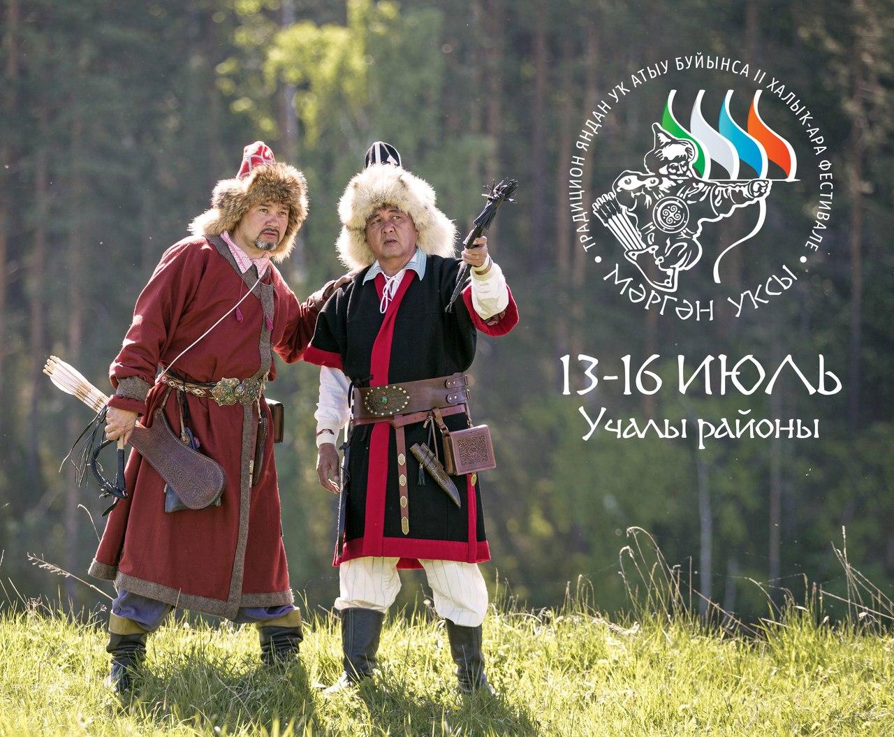 Афиша Уфа Поездка на этно-фестиваль и турнир лучников
