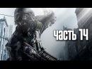 Прохождение Metro 2033 Redux — Часть 14: На Спарту (Храм) / Тоннель на Киевскую