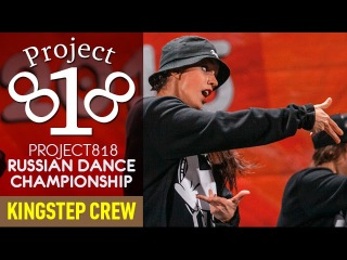 KINGSTEP CREW @ RDC15 Project818 Russian Dance Championship 2015