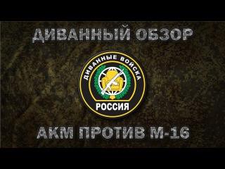 Диванный обзор. АКМ против М-16