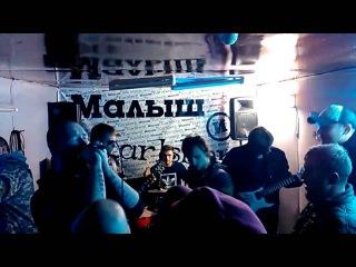 СпіноюДаСонца: Вышэй за зоры! - Careless Whisper (17.10.2015 Гаражнік)