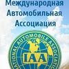 Международная автомобильная ассоциация