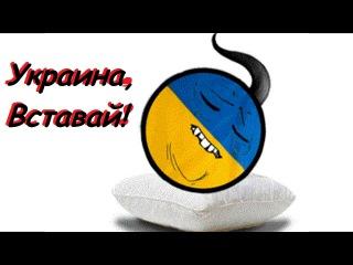 Украина, вставай! (Industrial Dubstep Edit)