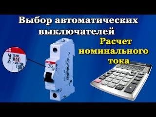 Выбор автоматического выключателя - расчет тока