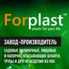 Форпласт™ / Forplast™ - plastic for your life