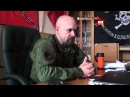 Алексей Мозговой командир бригады Призрак Ополчению необходимо дойти до границ областей