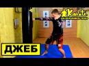 Джеб как усилить прямой удар ой цуки Кекусинкай MMA Бокс Муай Тай Jab how to strengthen