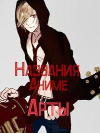 картинки с названиями аниме