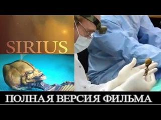 Сириус  Sirius Один из самых серьёзно нашумевших фильмов о Нло 2013
