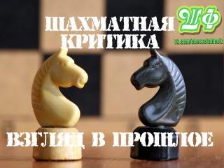 Шахматная критика - взгляд в прошлое. 1 этап кубка города 2005. Партия №5
