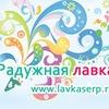 """""""Радужная Лавка"""" - подарки ручной работы"""