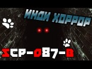 SCP-087-B прохождение ● ИНДИ ХОРРОР ● Прогулялся я по лесенке...